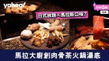 【旺角美食】馬來西亞大廚創肉骨茶火鍋湯底!日式放題×馬拉新口味