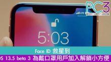 Face ID 救星到!iOS 13.5 為戴口罩用戶加入解鎖小方便!