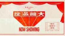 【Yahoo飛王】大館滿座 露天影院免費睇港產片經典