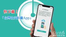 【教學】防疫保命必下載!「臺灣社交距離App」怎麼用?