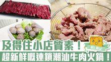 【深圳美食】論牛•潮汕牛肉火鍋|及得住小店質素!超新鮮嘅連鎖潮汕牛肉火鍋!