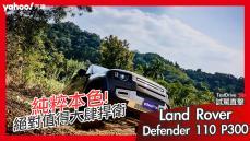 【試駕直擊】純粹本色值得捍衛!2021 Land Rover全新大改款Defender 110 P300台中越野/道路試駕!