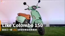 【新車速報】美型復古速克達補完現身!2021 KYMCO Like Colombo 150正式加入戰線!