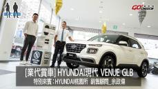 業代賞車-現代Hyundai Venue!銷售顧問-桃園所_余政偉