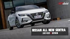 直播賞車-全新大改款Nissan Sentra試駕中,堪稱史上最大杯仙草配好配滿?!