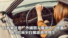 日本東北推「外國朋友駕車中」標籤 呢4招減少自駕遊意外發生
