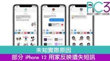 未知實際原因 部分iPhone 12用家反映遺失短訊