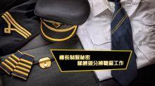 機長制服秘密 看肩飾分辨職級工作