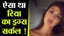 Sushant Case: ED makes big revelation on Rhea Chakraborty's Drugs Connection !