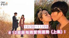 【10/30-11/05】十二星座每週愛情運勢 (上集) ~天秤座本週異性緣好到炸喔!