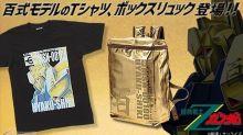 金光閃閃!《機動戰士Z Gundam》百式背囊12月發售