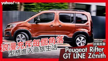 【試駕直擊】浪漫充斥每個角落的法系商旅MPV!2020 Peugeot Rifter GT LINE Zénith都會試駕!