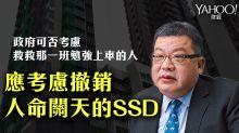 應考慮撤銷人命關天的SSD(湯文亮)