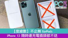 【度縮數】不止無 EarPods 耳機 iPhone 12 隨時連充電插頭都不送