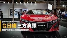 【2019台北車展速報】中流砥柱的陣容演繹!Honda、Subaru、Suzuki、Nissan、Infiniti、Mitsubishi、Luxgen、Skoda