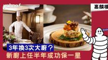 【米芝蓮2020】嘉麟樓3年換3次大廚?新廚上任半年成功保一星