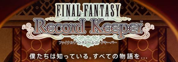 Final Fantasy Record Keeper relives the series' battles for mobile