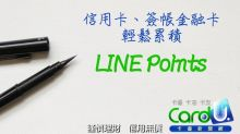 分享文》想賺LINE Points,用這4張信用卡/簽帳金融卡輕鬆達成!