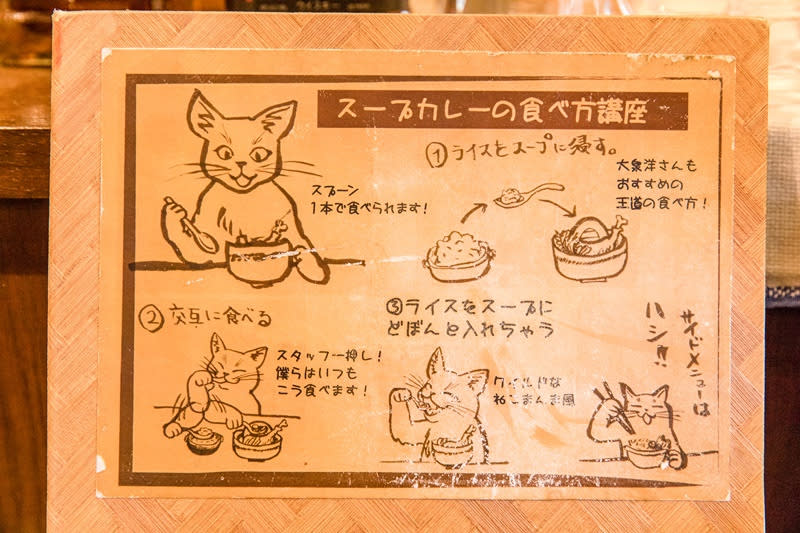 薬膳スープカレー・シャナイア1 (33)