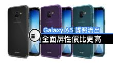 Galaxy A5 諜照流出,全面屏性價比更高