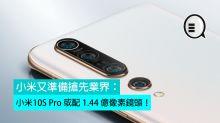 小米又準備搶先業界:小米10S Pro 或配 1.44 億像素鏡頭!