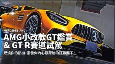 【新車速報】自成一派的狂野美學!2021 Mercedes-AMG小改款GT鑑賞與GT R賽道試駕