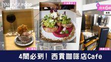 西貢咖啡店Cafe 4間必到好店!日式手沖+手工雪糕+黑膠音樂