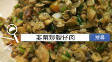 食譜搜尋:韭菜炒蜆仔肉