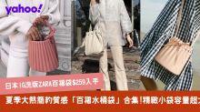 夏季大熱日本IG洗版氣質「百褶水桶袋」!Zara以外名牌水桶手袋最平$199