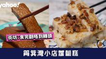 【賀年糕點】筲箕灣小店蘿蔔糕!街坊:食完翻唔到轉頭