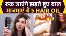 Best Organic Hair Oil For Hair Fall