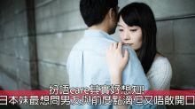 港女講日:扮唔care其實好想知! 日本妹最想問男友與前度點滴但又唔敢開口