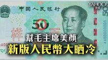 新版人民幣大晒冷