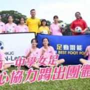 【N-League】鳳溪第一中學:齊心協力踢出團體精神