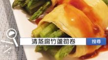 食譜搜尋:清蒸腐竹蘆筍卷