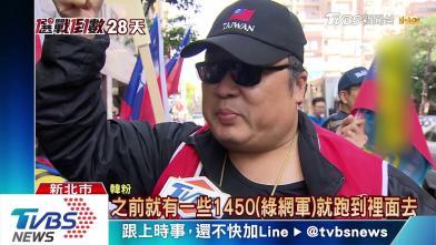 挺韓國瑜社團遭停權 粉絲疑1450檢舉