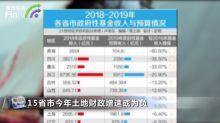 15省市今年土地财政增速或为负