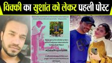 Ankita's boyfriend Vicky Jain request all to join global prayer meet for Sushant