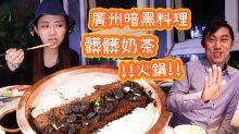 【廣州美食】髒髒奶茶火鍋!!! 廣州暗黑料理