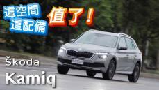 聰明跨界 配備滿載 Škoda Kamiq 1.5 TSI 豪華菁英版 | 汽車視界新車試駕