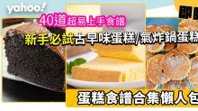 蛋糕食譜合集40個 新手超易上手:古早味蛋糕/氣炸鍋蛋糕/巴斯克乳酪蛋糕