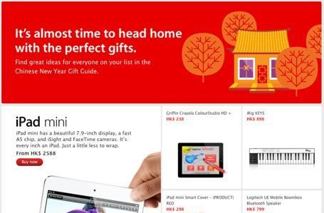 Apple publishes Chinese New Year gift guide