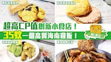 【澳門美食】大三巴高CP小食店「教主御品堂」 $35食到彈牙海南雞飯