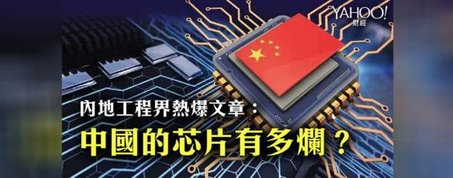 中國的芯片有多爛?