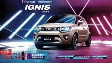 全車系舊換新優惠實施中,SUZUKI Ignis Hybrid限時入主63萬元起