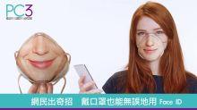 網民出奇招 戴口罩也能無誤地用 Face ID