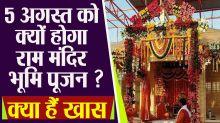 Why is Ram Mandir Bhoomi Pujan being held on 5 August? Know what is special