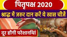 Pitru Paksha 2020: Donate these things on Pitru Paksha