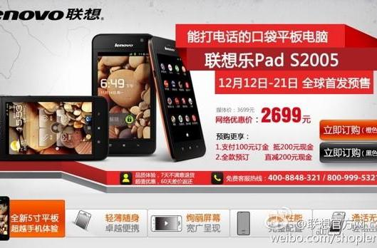 Lenovo LePad S2005 leaps into China