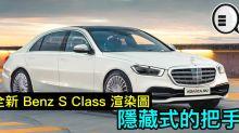 全新 Benz S Class 渲染圖,隱藏式的把手